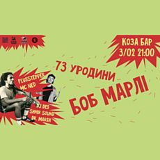 Вечірка Bob Marley's Birthday Party